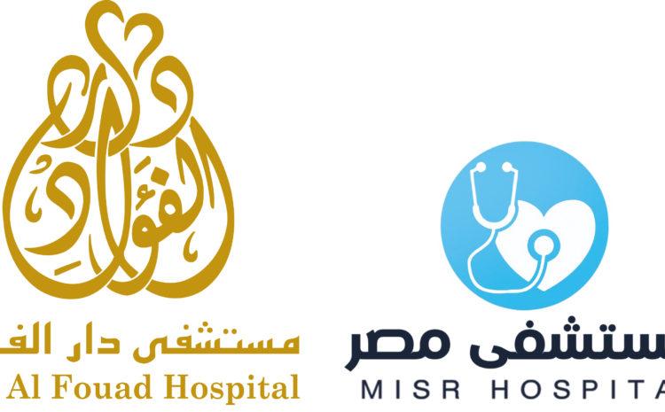 توقيع بروتوكول التعاون بين مستشفي مصر ومستشفيات دار الفؤاد